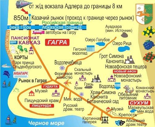 туристическая карта Абхазии