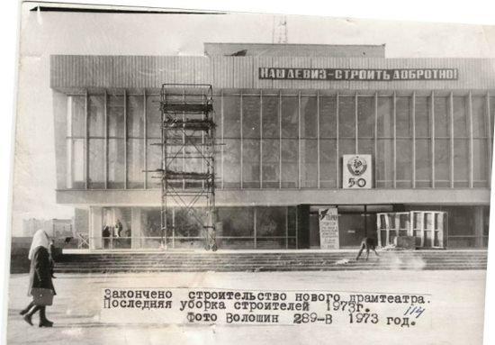 завершение строительства драмтеатра