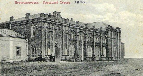 Петропавловск в 1914 году