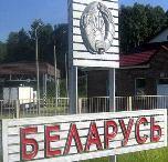 На пмж в белоруссию из украины