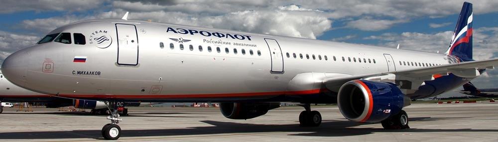 новый самолет Аэрофлота