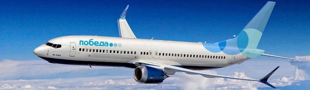 авиакомпания Победа, дешевые билеты онлайн