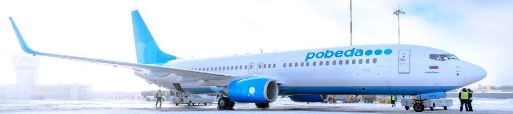 Авиакомпания Победа ужесточила меры за курение на борту самолета