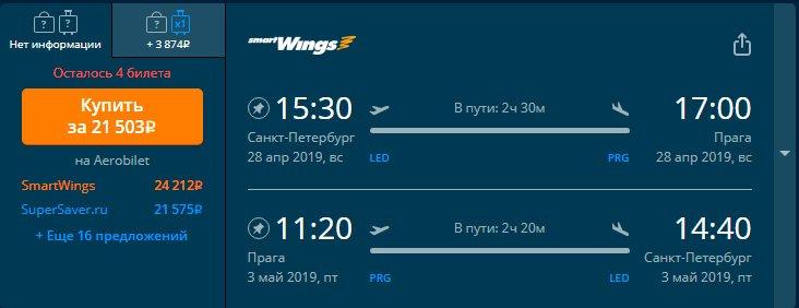 прямые авиабилеты в Прагу из Санкт-Петербурга