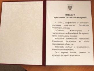 дата вступления в гражданство