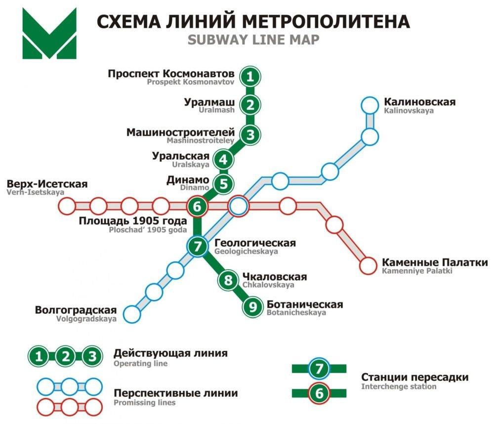 карта екатеринбургского метро