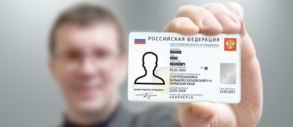 один из вариантов электронного паспорта