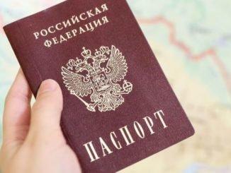 готовность паспорта РФ