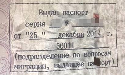 отметка о выдаче загранпаспорта