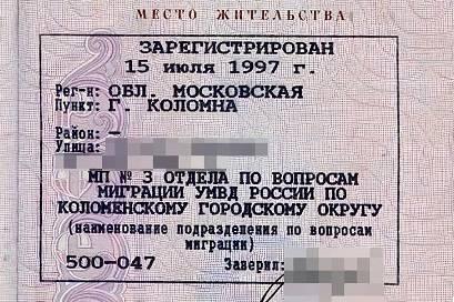 отметка о регистрации