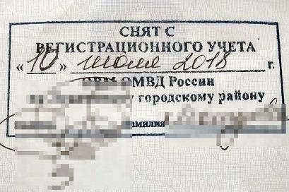 штамп о снятии с регистрационного учета