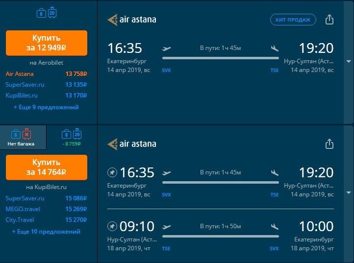 пример с авиабилетами AirAstana
