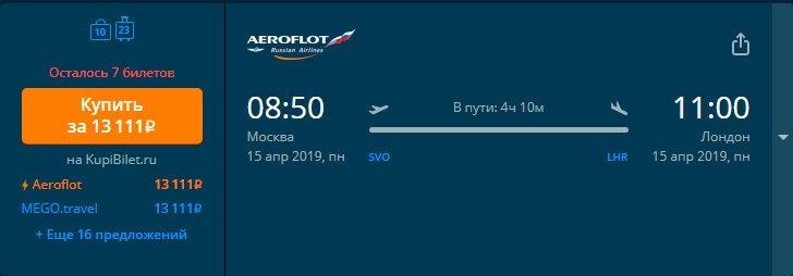 прямой рейс Аэрофлота Москва - Лондон